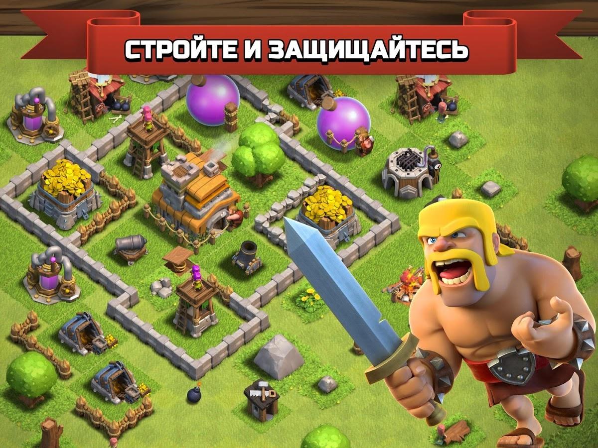 Clash clans официальный сайт